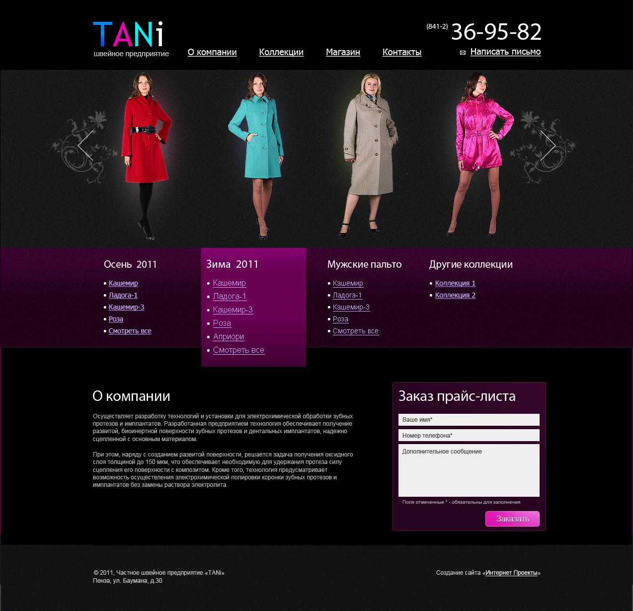 Швейное предприятие «TANi»