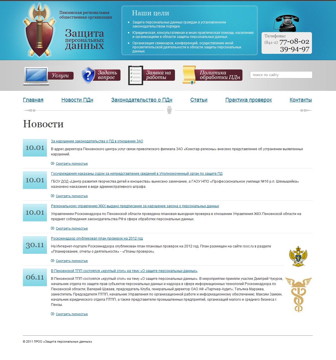 Пензенская региональная общественная организация «Защита персональных данных»