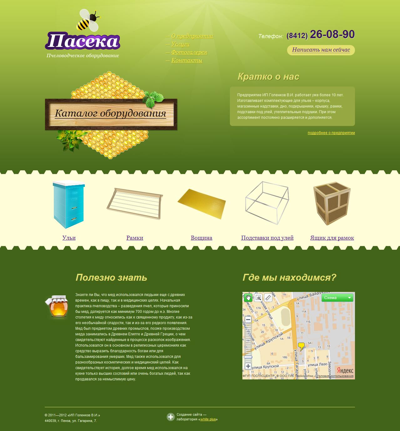 «Пасека» — пчеловодческое оборудование