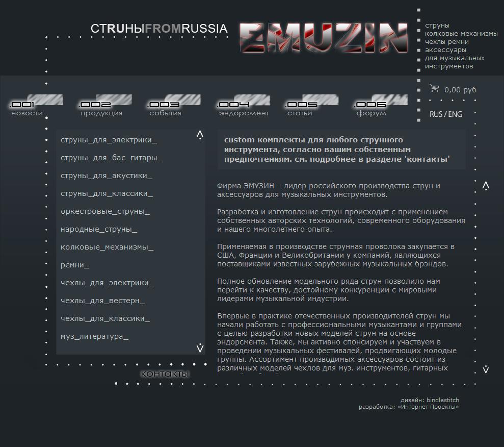 «Emuzin» — производство струн и аксессуаров для музыкальных инструментов
