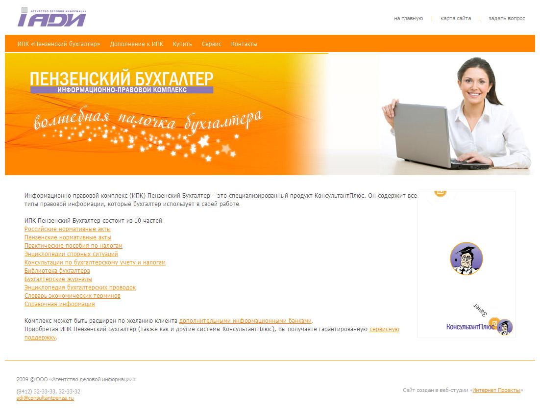 Информационно-правовой комплекс «Пензенский Бухгалтер»