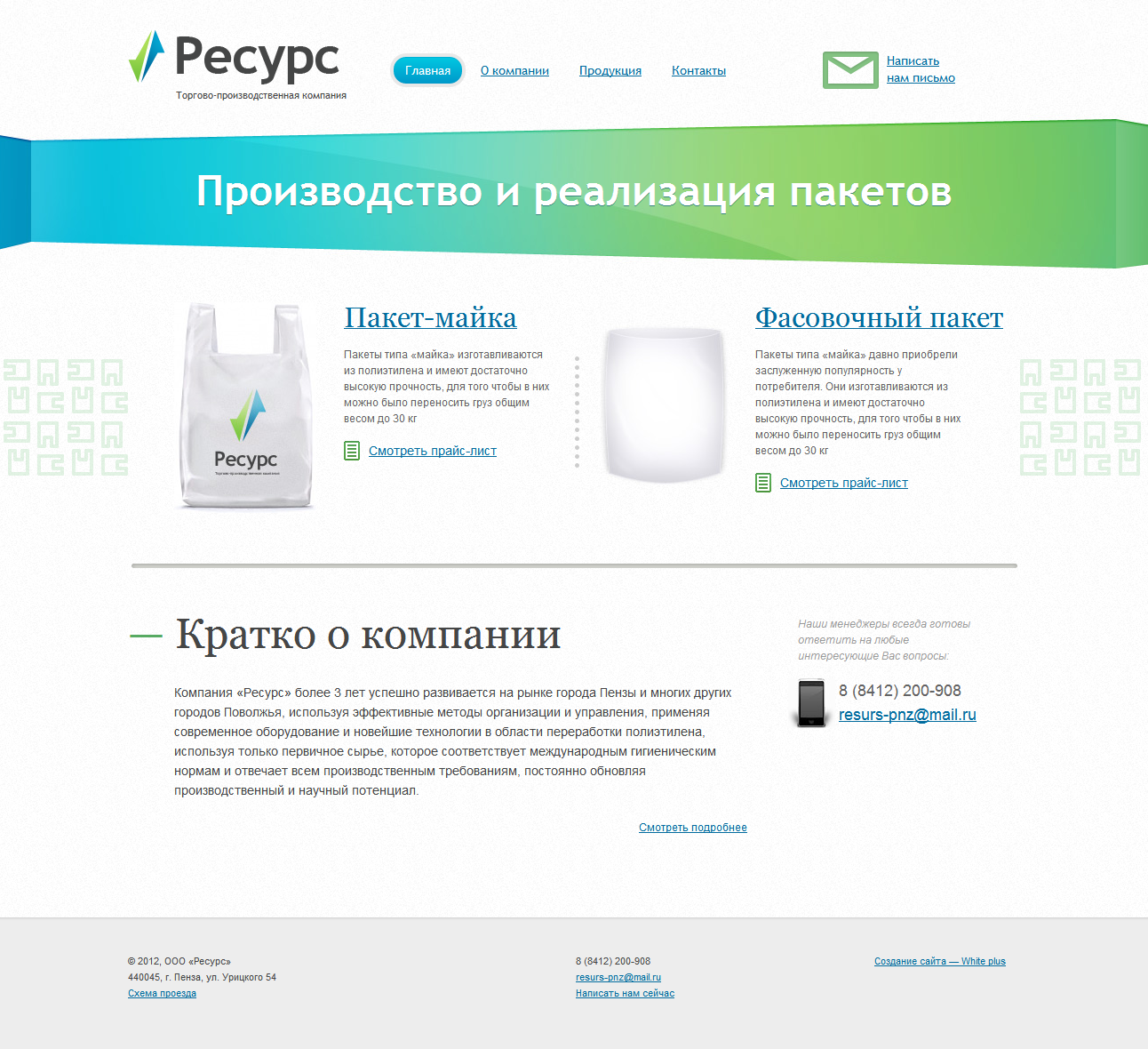Компания «Ресурс» — производство и реализация пакетов