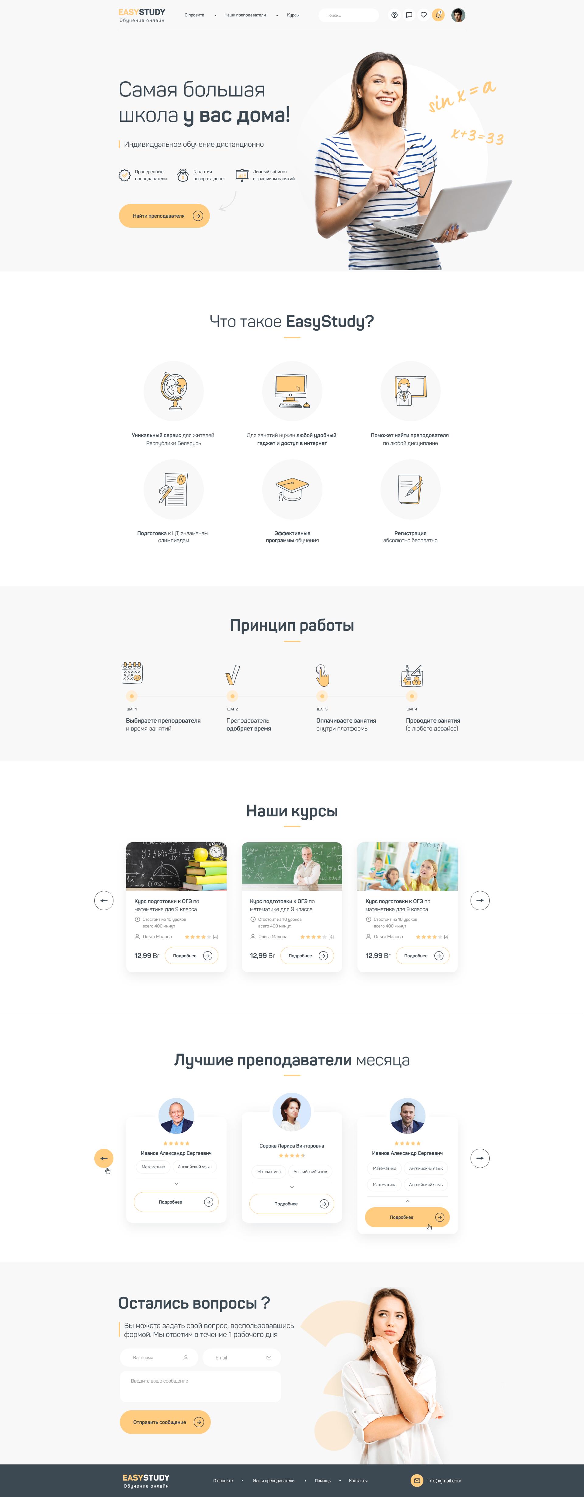 """Сайт-визитка """"Онлайн обучение"""""""