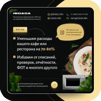 "Маркетинг-кит ""Технология заморозки еды"""