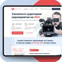 """Лендинг """"Организация видеотрансляций"""""""
