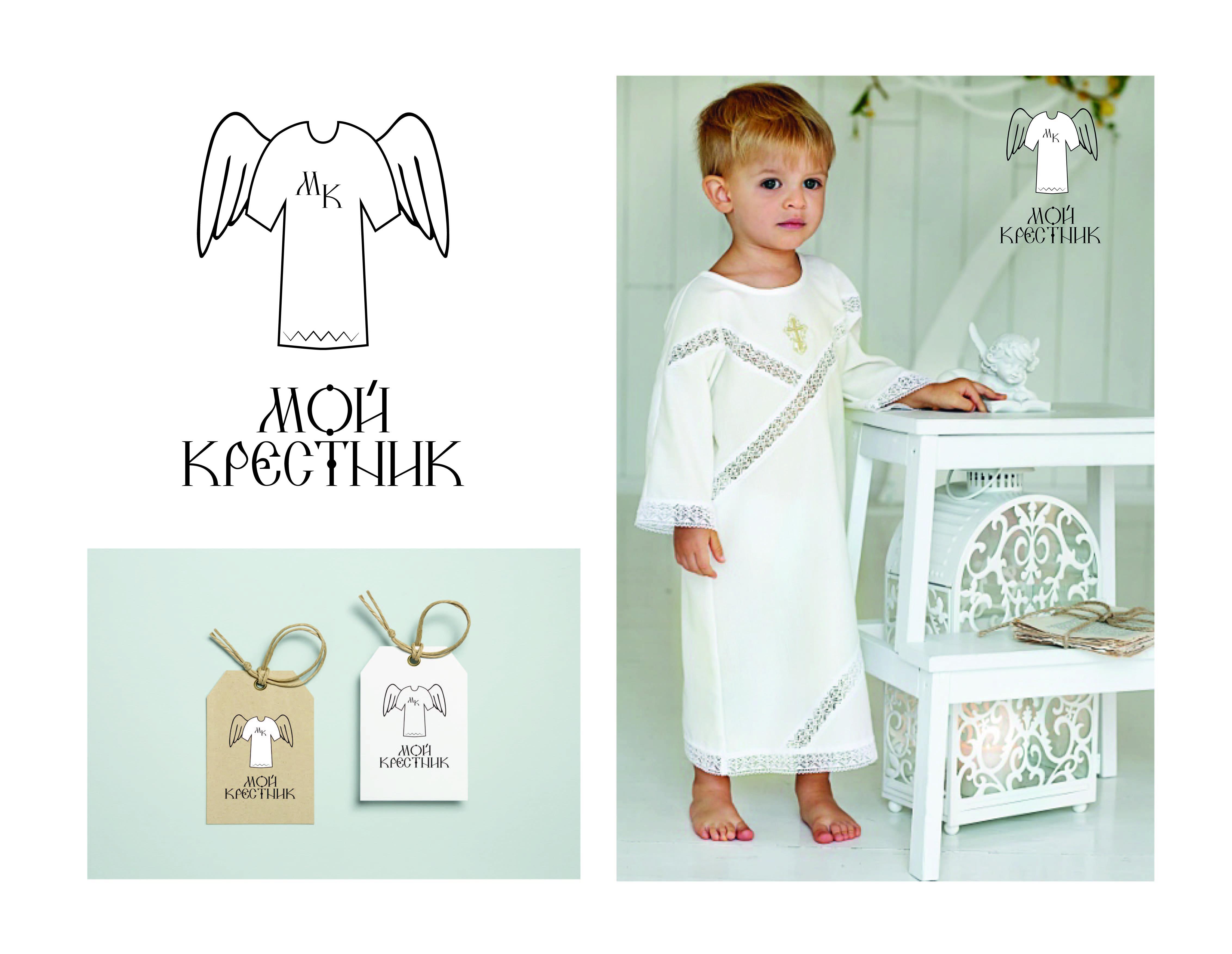 Логотип для крестильной одежды(детской). фото f_3035d544b4039ab3.jpg