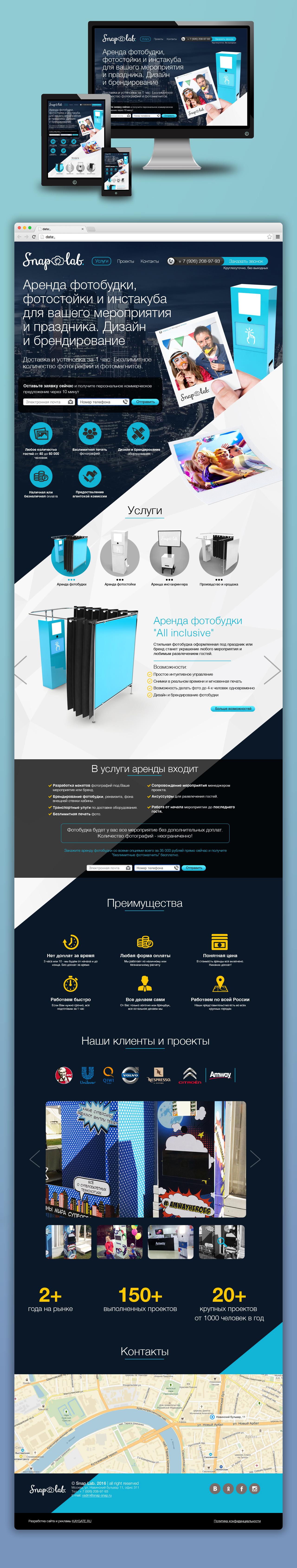 Дизайн Landing Page для компании по сдаче фотобудок в аренду Snap Lab