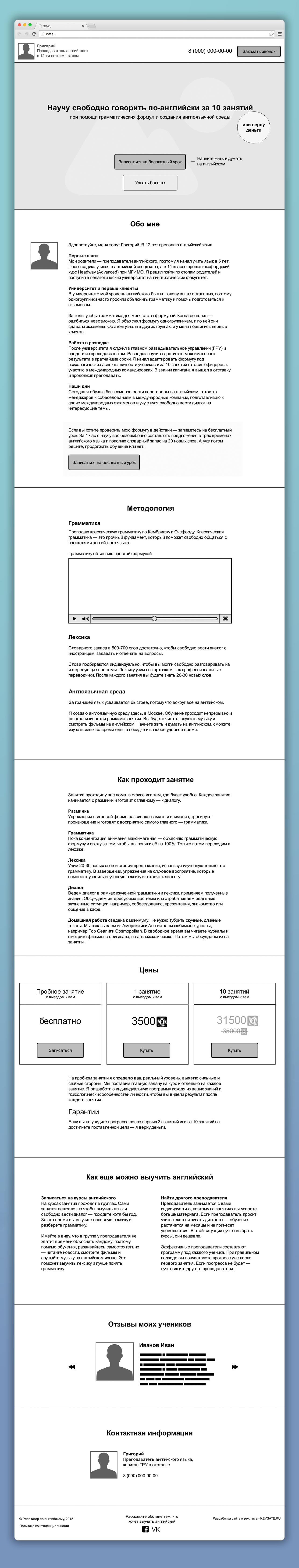 Прототип Landing Page для частного преподавателя по английскому языку