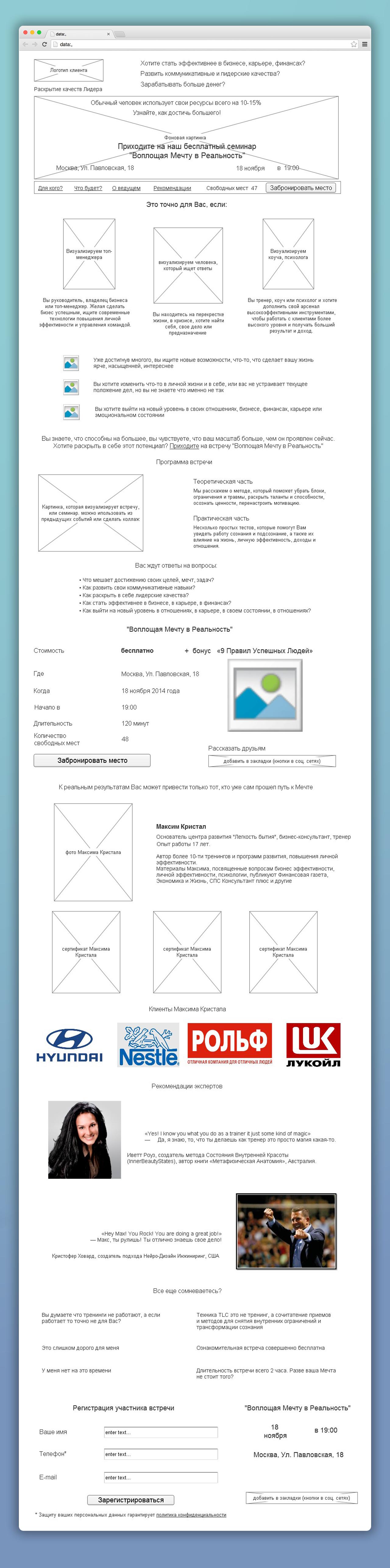 Прототип Landing Page для центра развития Легкость Бытия (сбор группы на встречу)