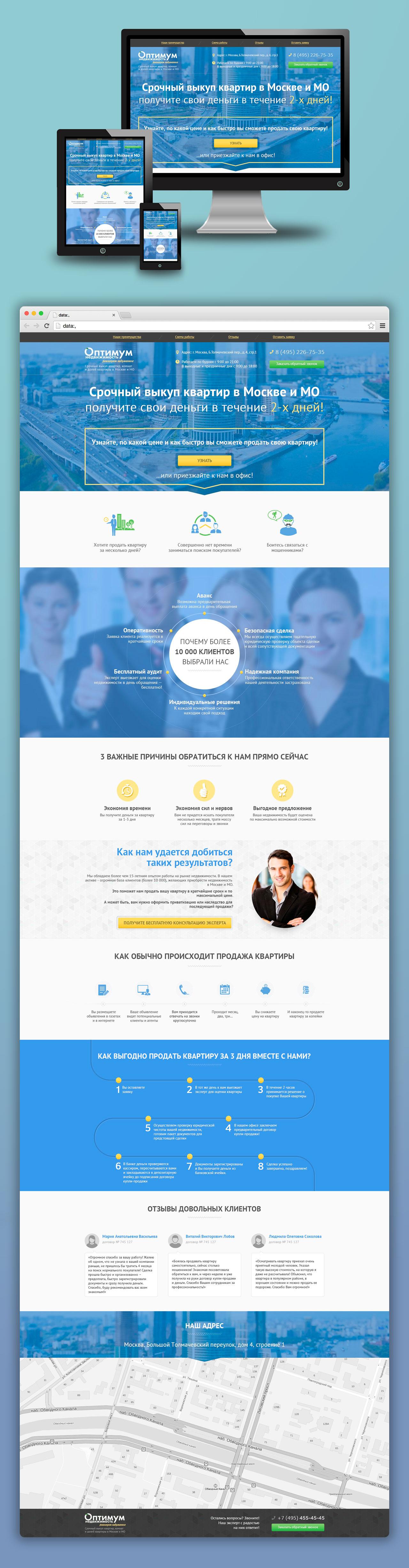 Дизайн Landing Page для риэлторской компании Оптимум Недвижимость