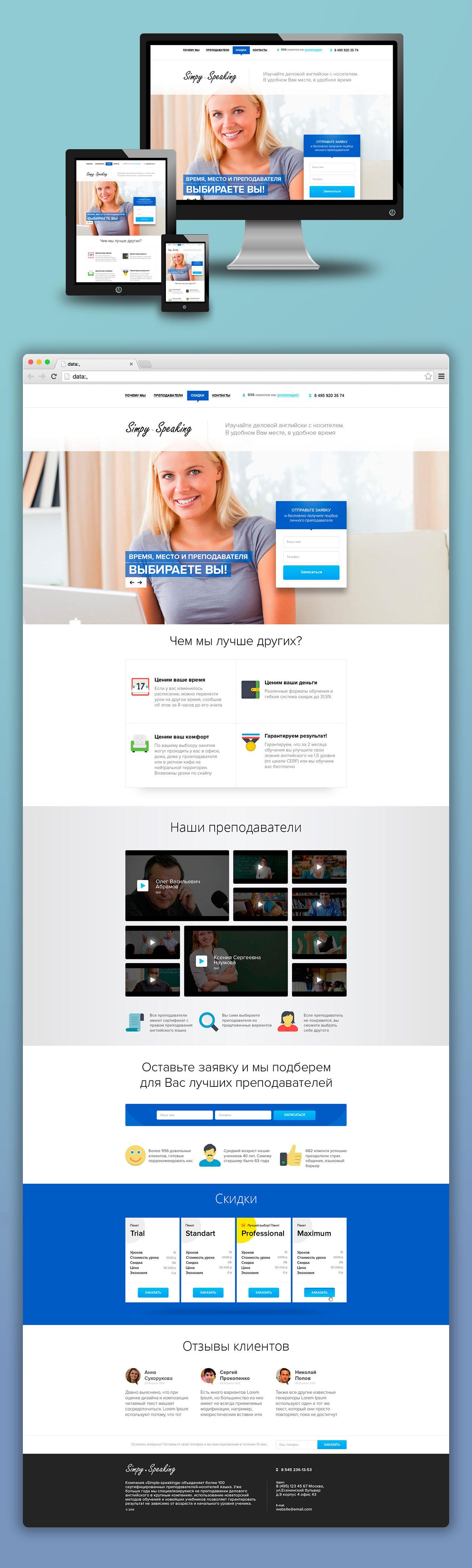 Дизайн Landing Page для школы английского языка Simple Speaking