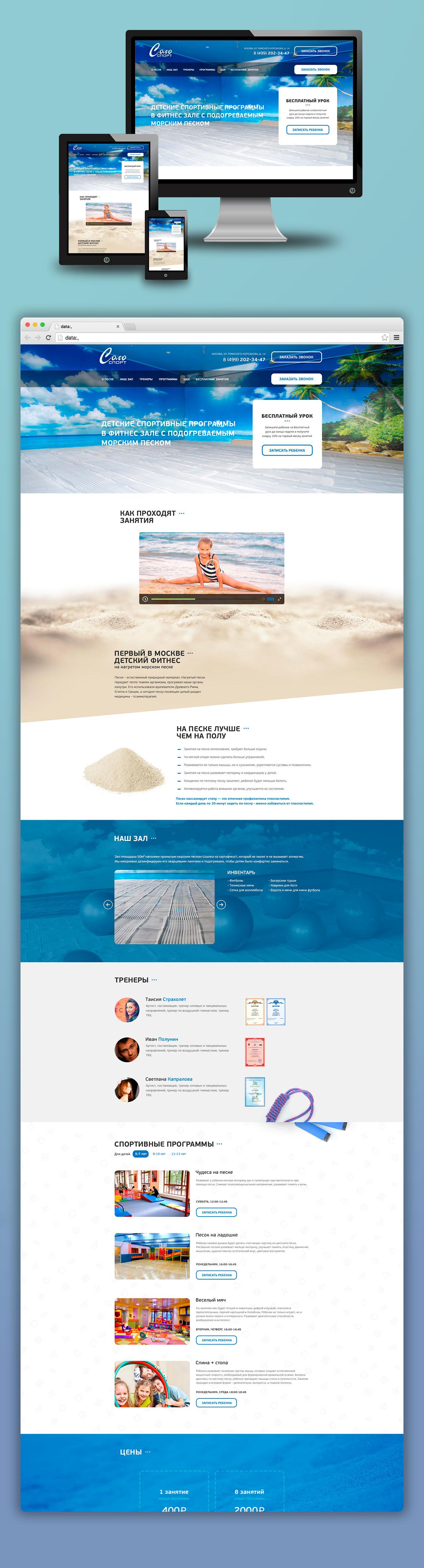 Дизайн Landing Page для фитнесс-клуба Соло Спорт