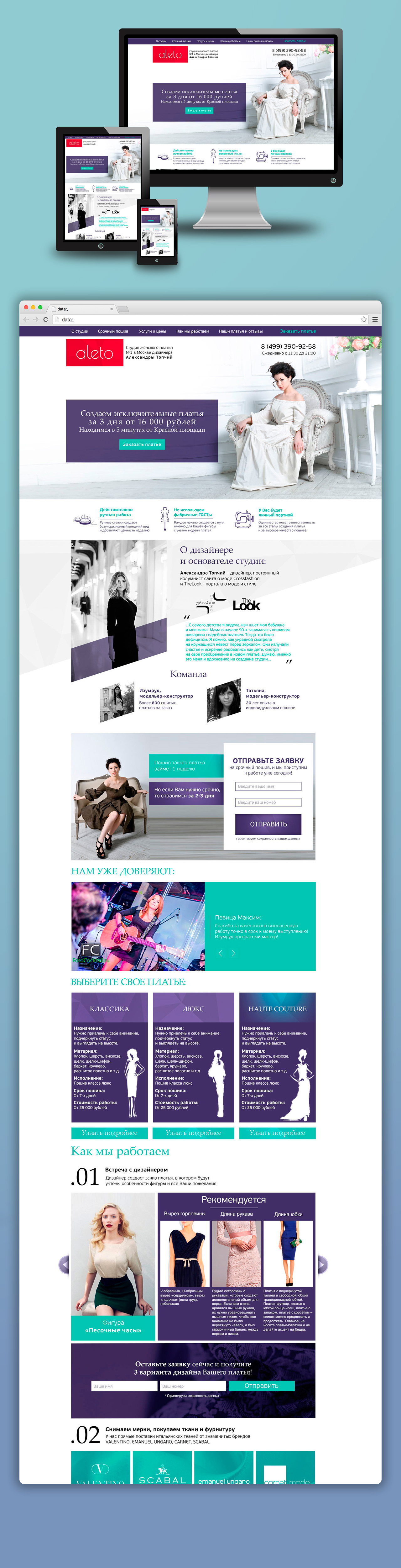 Дизайн Landing Page для ателье женского платья Алето