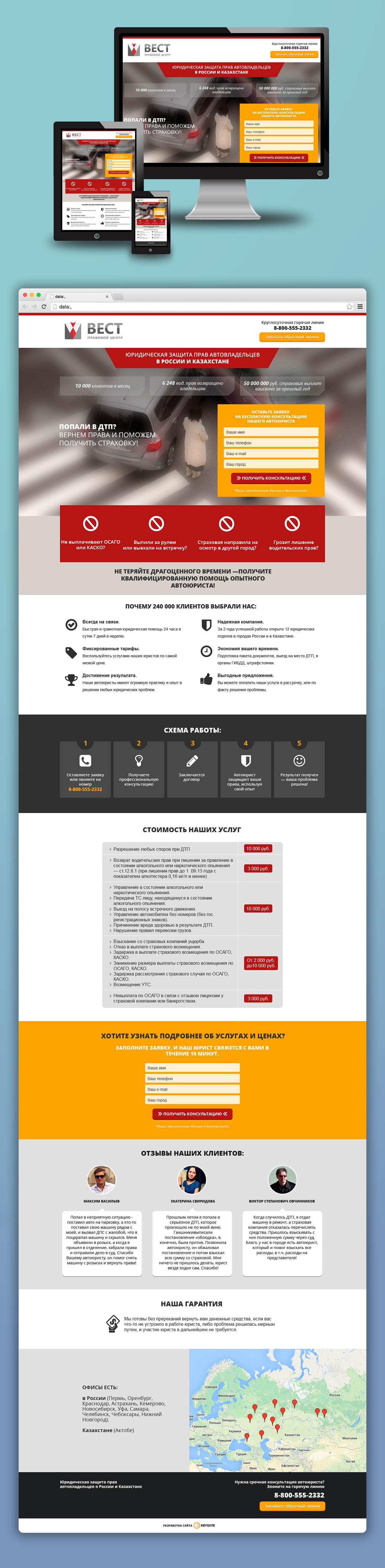 Дизайн Landing Page для службы автоюристов Вест