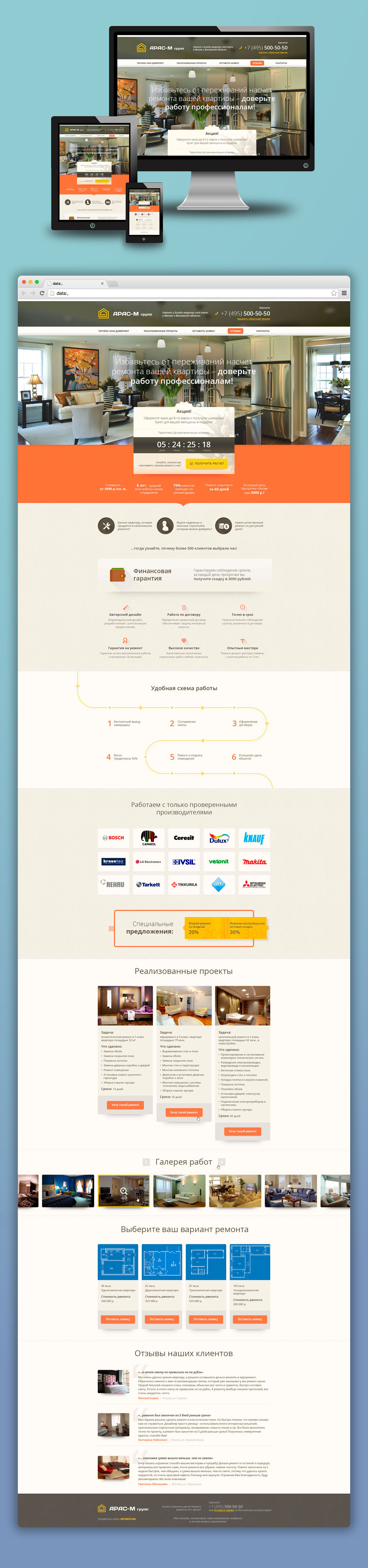 Дизайн Landing Page для строительно-ремонтной компании Арас-М