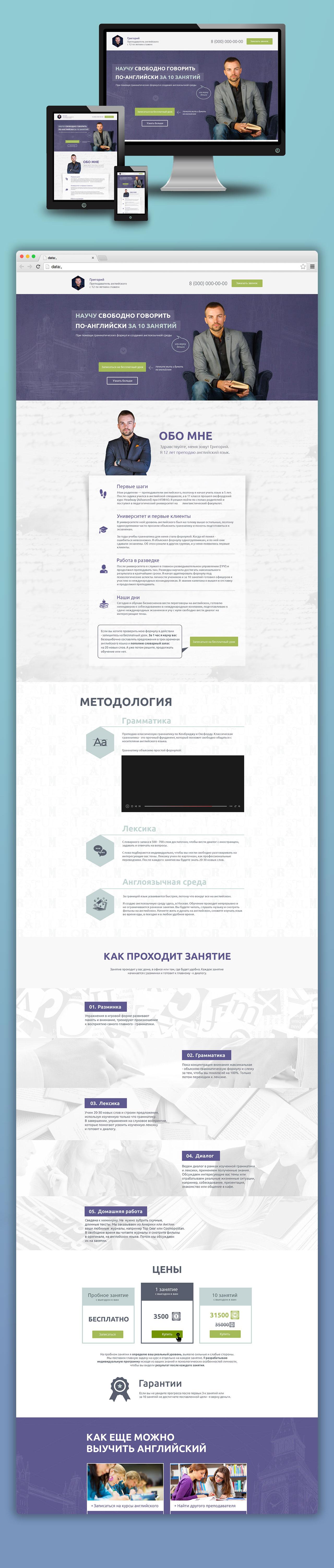 Дизайн Landing Page для частного преподавателя по английскому языку