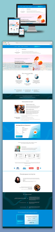 Дизайн Landing Page для центра развития Легкость Бытия (сбор группы на встречу)