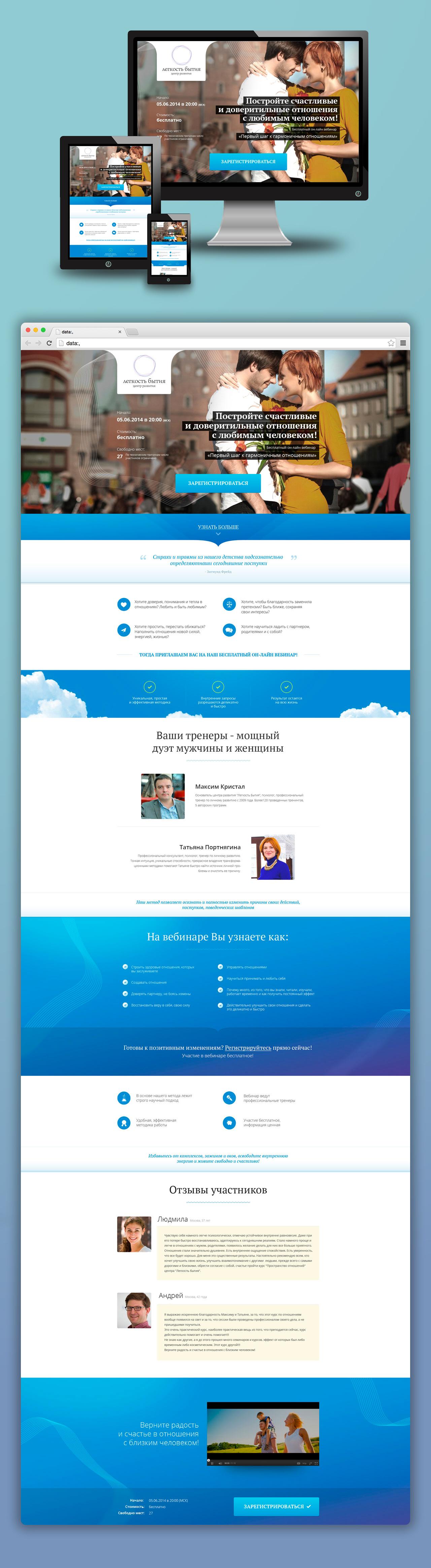 Дизайн Landing Page для центра развития Легкость Бытия (сбор группы на вебинар)
