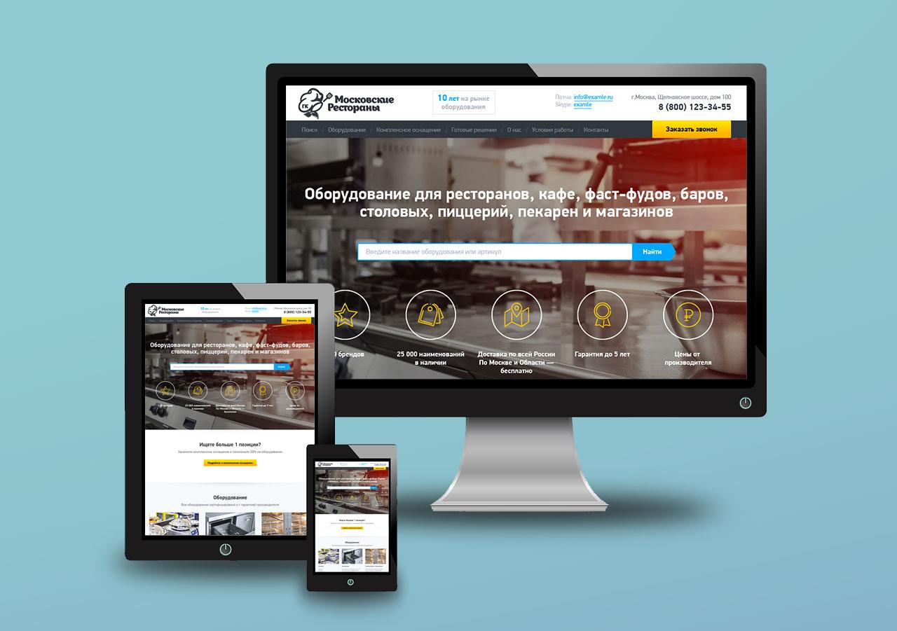 Верстка и программирование Landing Page для продажи оборудования для ресторанов (CMS WordPress)