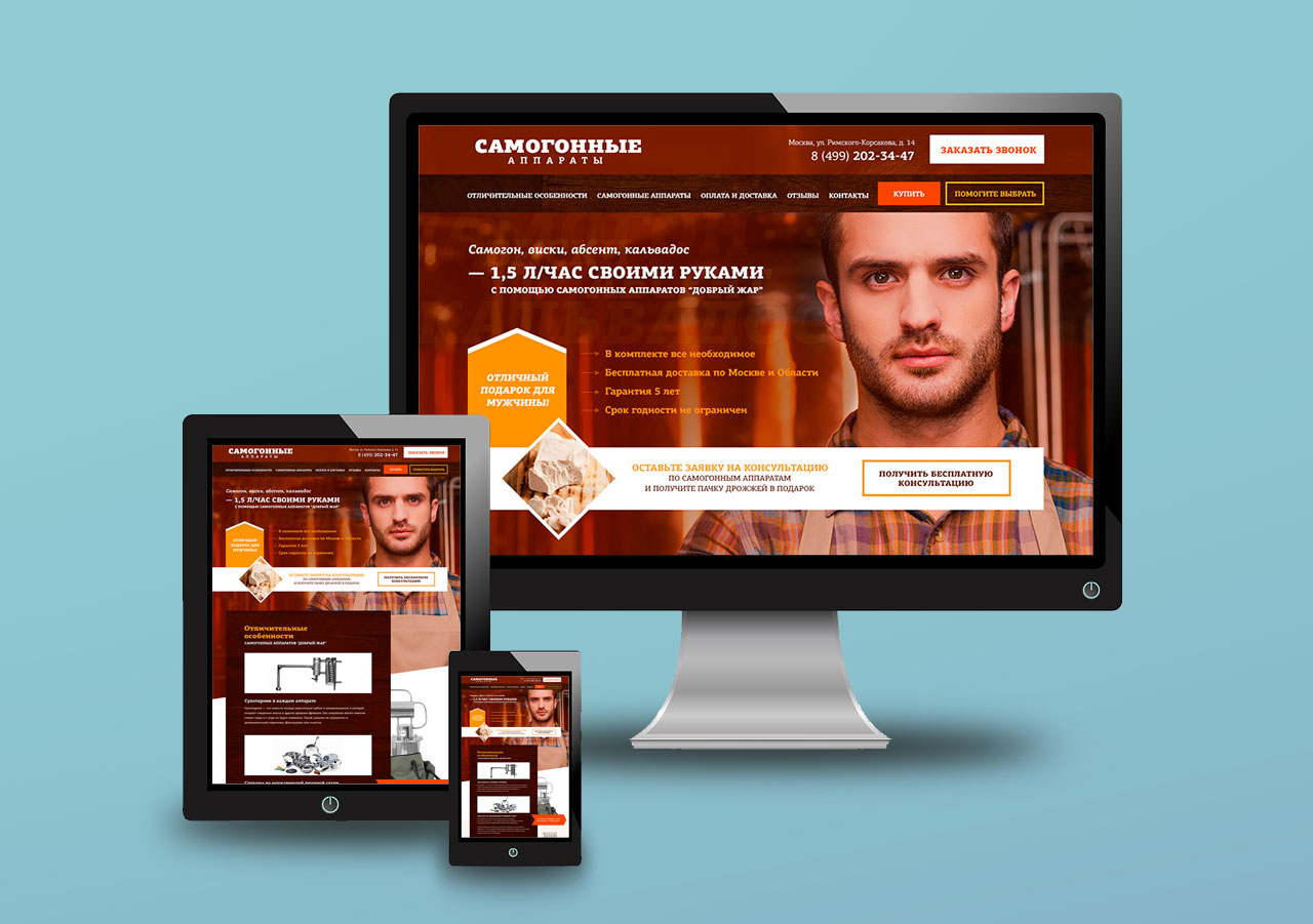 Верстка и программирование Landing Page для продаж самогонных аппаратов Добрый Жар (CMS WordPress)