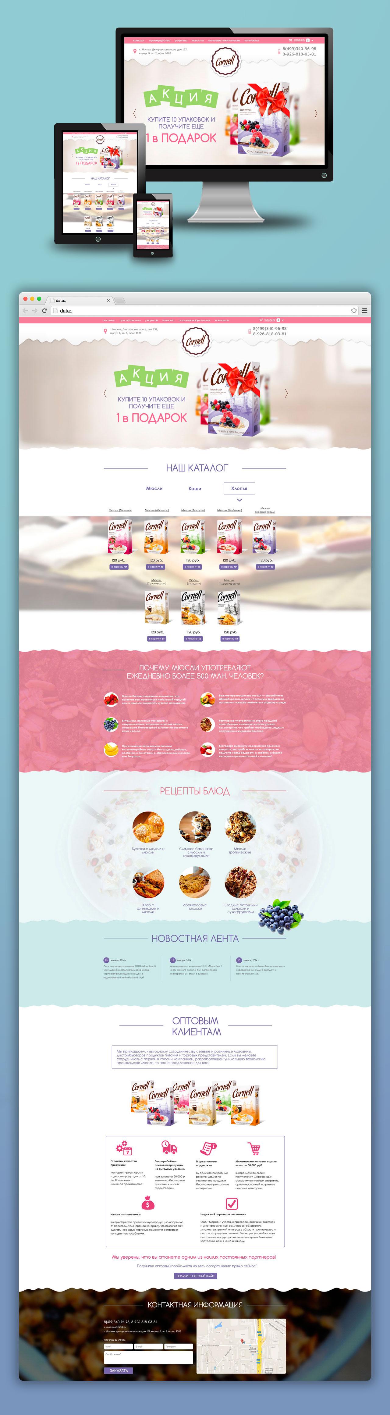 Дизайн Landing Page для производителя мюсли Cornell