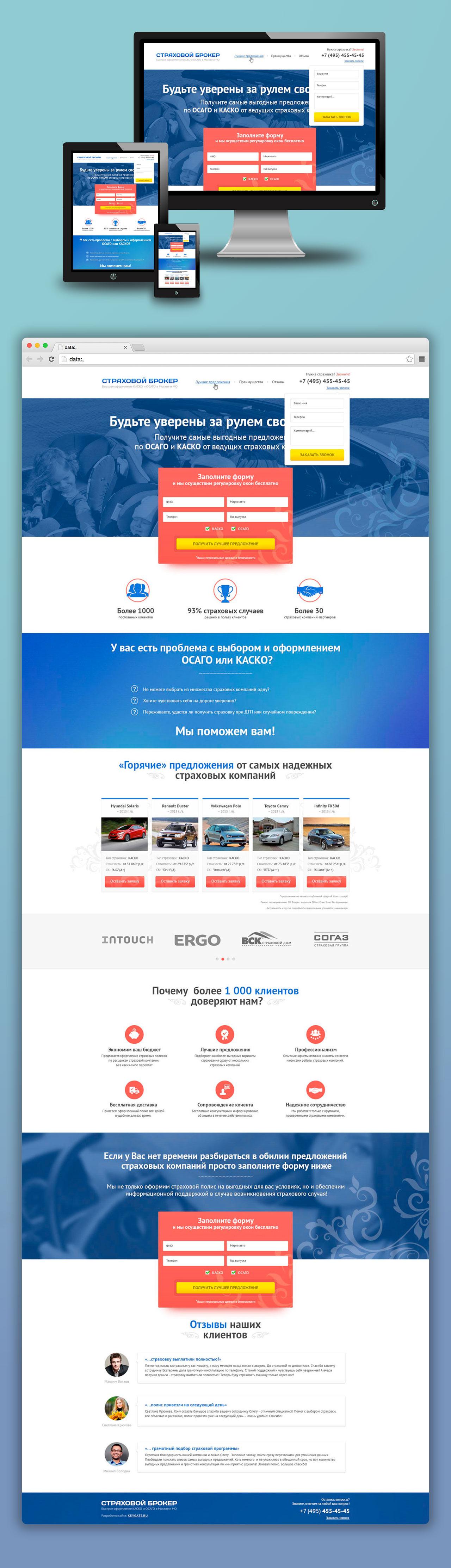 Дизайн Landing Page для брокера по автострахованию Автоброкер