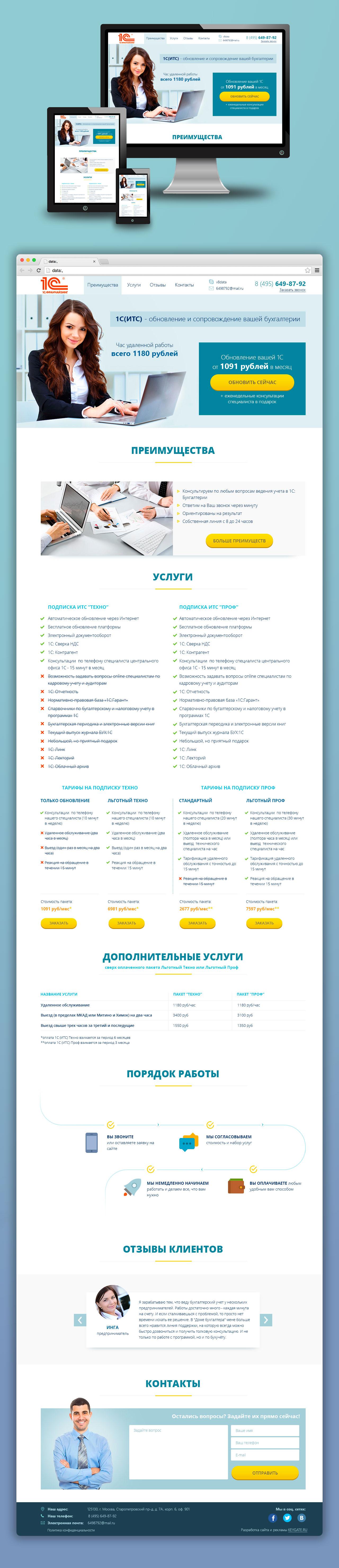 Дизайн Landing Page для интегратора 1C
