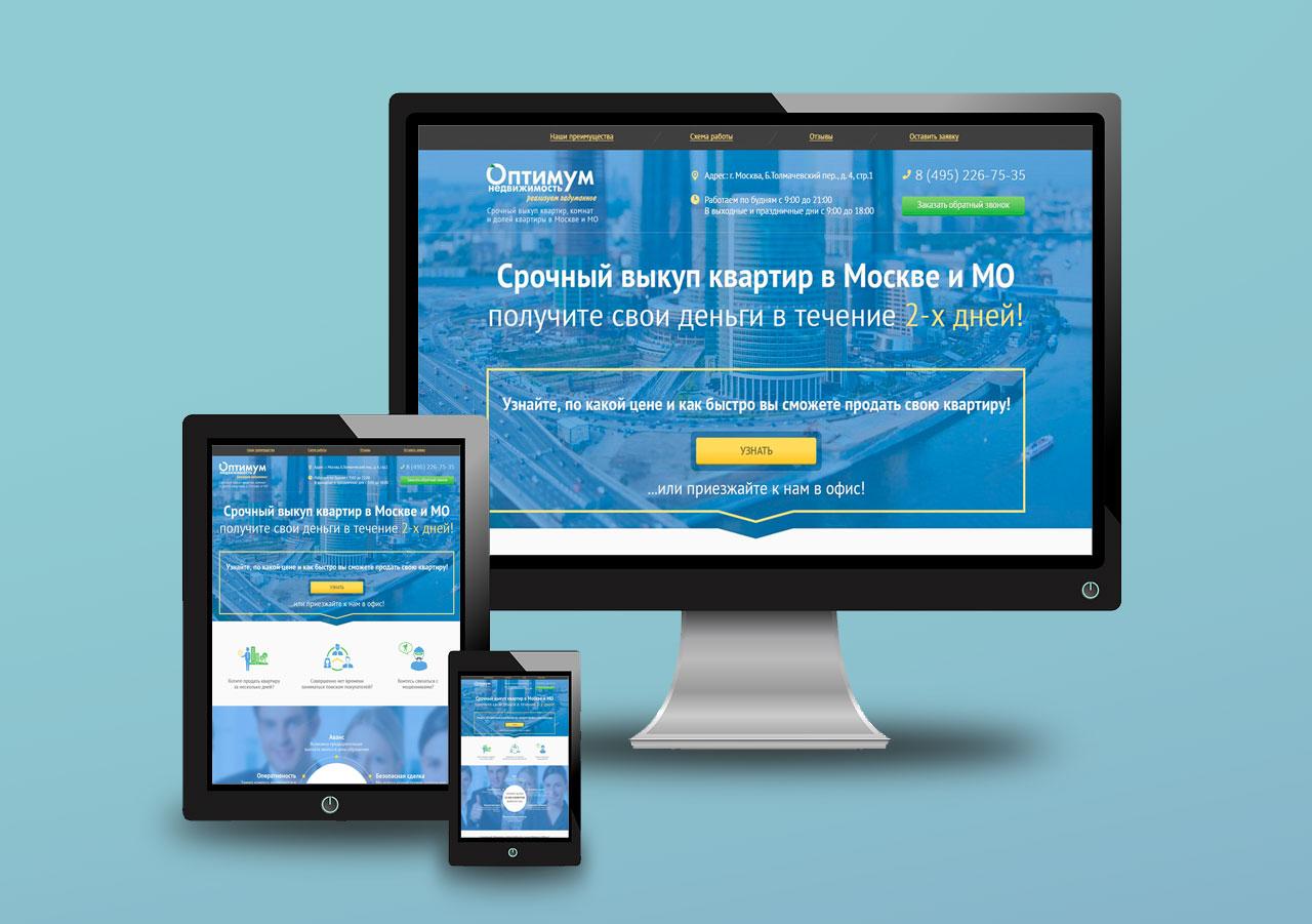 Верстка и программирование Landing Page для риэлторской компании Оптимум Недвижимость (CMS WordPress)