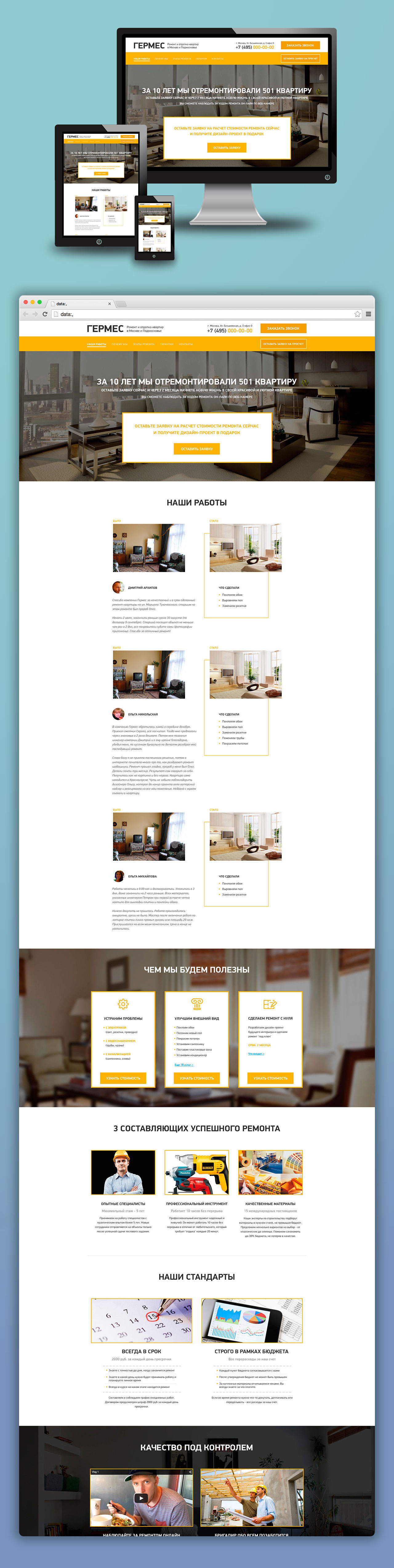 Дизайн Landing Page для строительной компании Гермес (ремонт квартир)