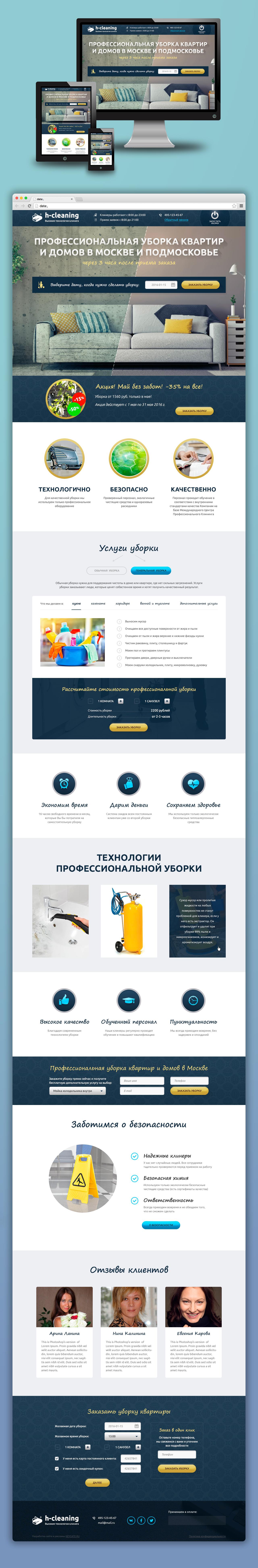 Дизайн Landing Page для клининговой компании H-Cleaning
