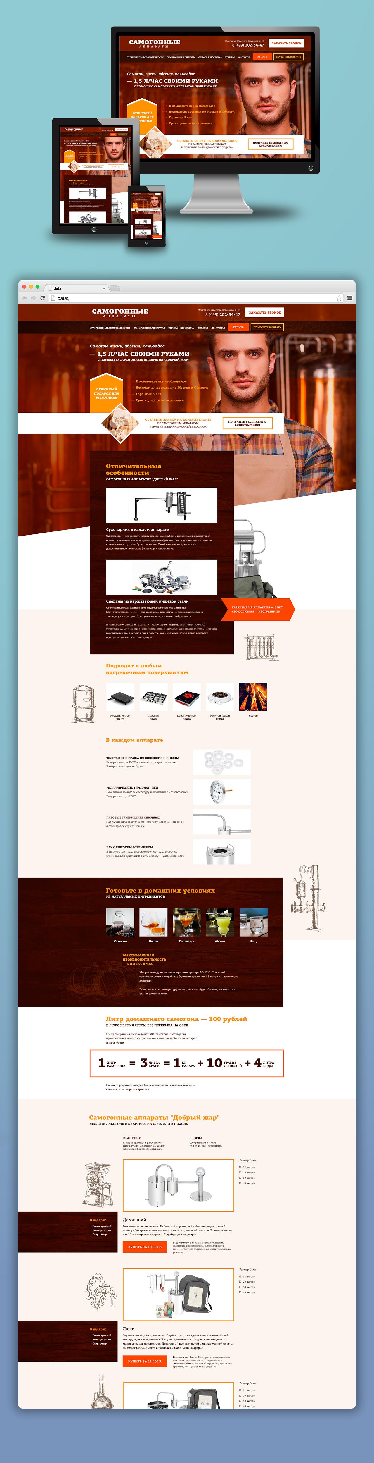 Дизайн Landing Page для продаж самогонных аппаратов Добрый Жар