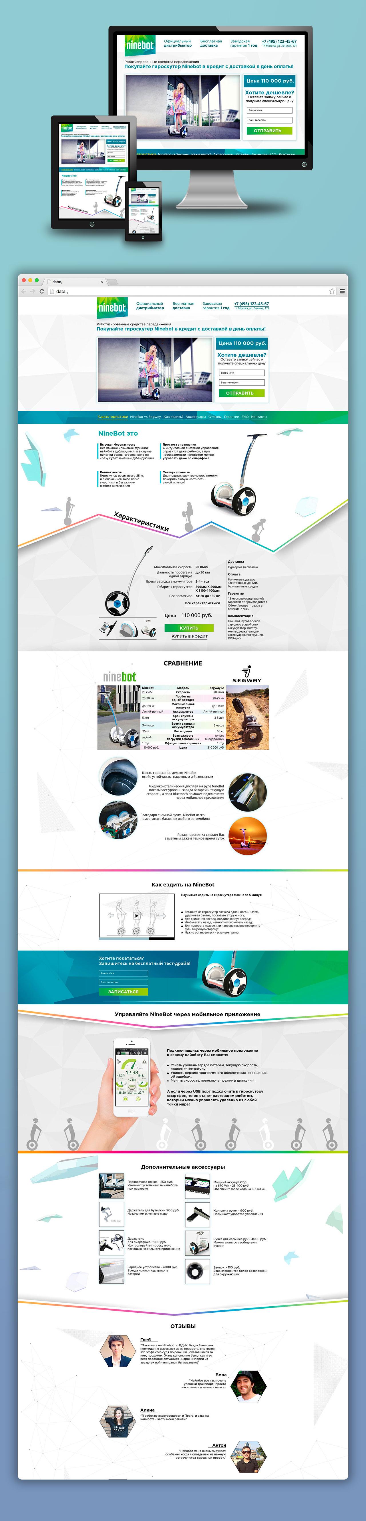 Дизайн Landing Page для продаж гироскутеров NineBot