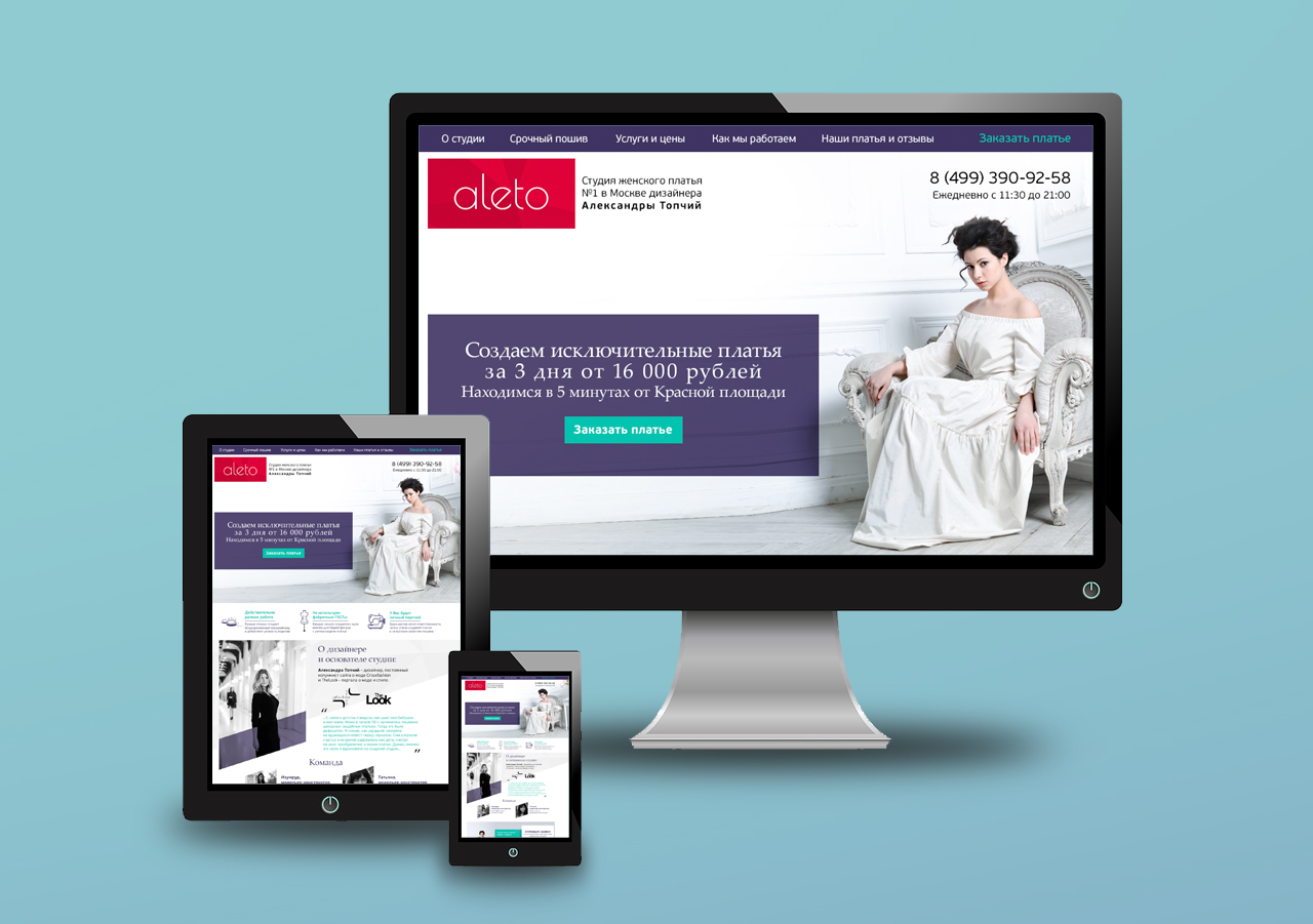Верстка и программирование Landing Page для ателье женского платья Алето (CMS WordPress)