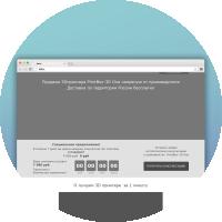Прототип Landing Page для магазина 3D-принтеров
