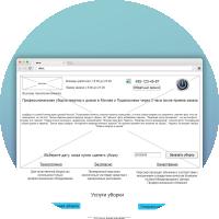 Прототип Landing Page для клининговой компании H-Cleaning