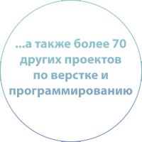 ...а также более 70 других проектов  по верстке и программированию