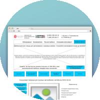 Прототип Landing Page для продаж сервисного оборудования