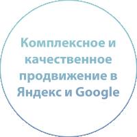 Комплексное и качественное продвижение в Яндекс и Google