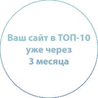 Ваш сайт в ТОП-10 уже через 3 месяца