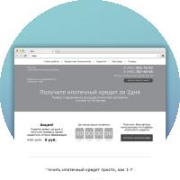 Прототип Landing Page для ипотечного брокера