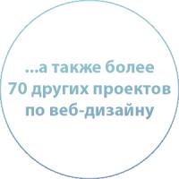 ...а также более 70 других проектов по веб-дизайну