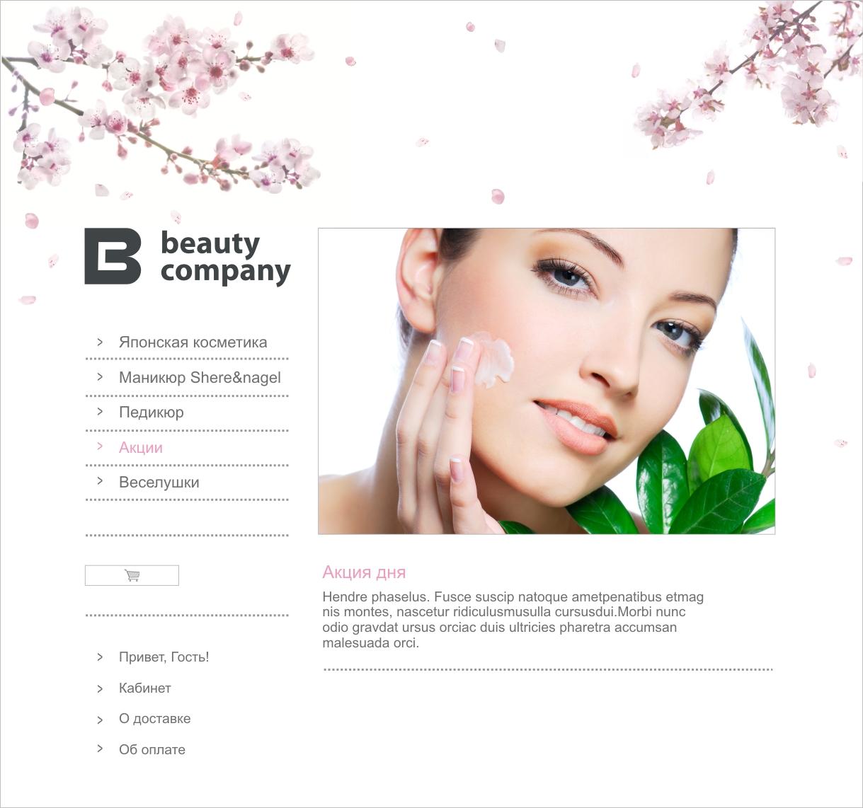 Дизайн интернет магазина косметики фото f_4f3a51e44f967.jpg