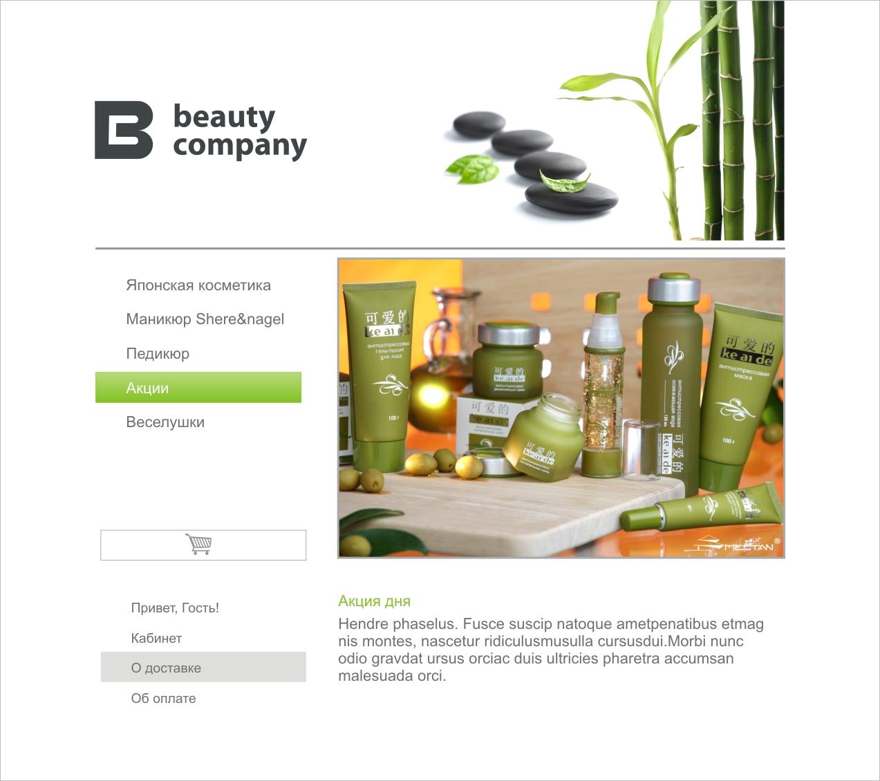 Дизайн интернет магазина косметики фото f_4f3a51eaef21a.jpg