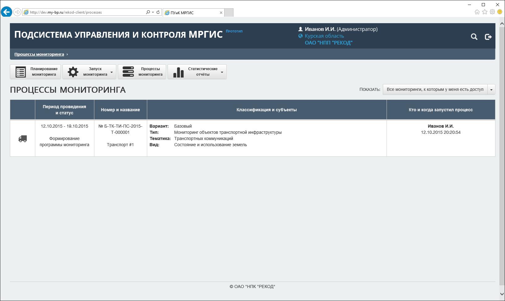 BPM-система для Роскосмоса