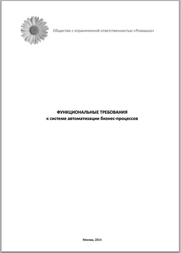 Структура ФТ к ERP-системе