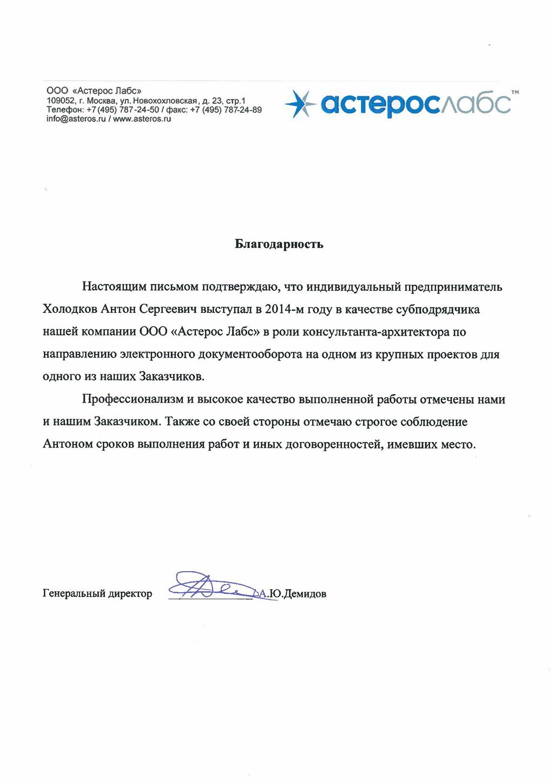 "Рекомендация - ЗАО ""Астерос"""