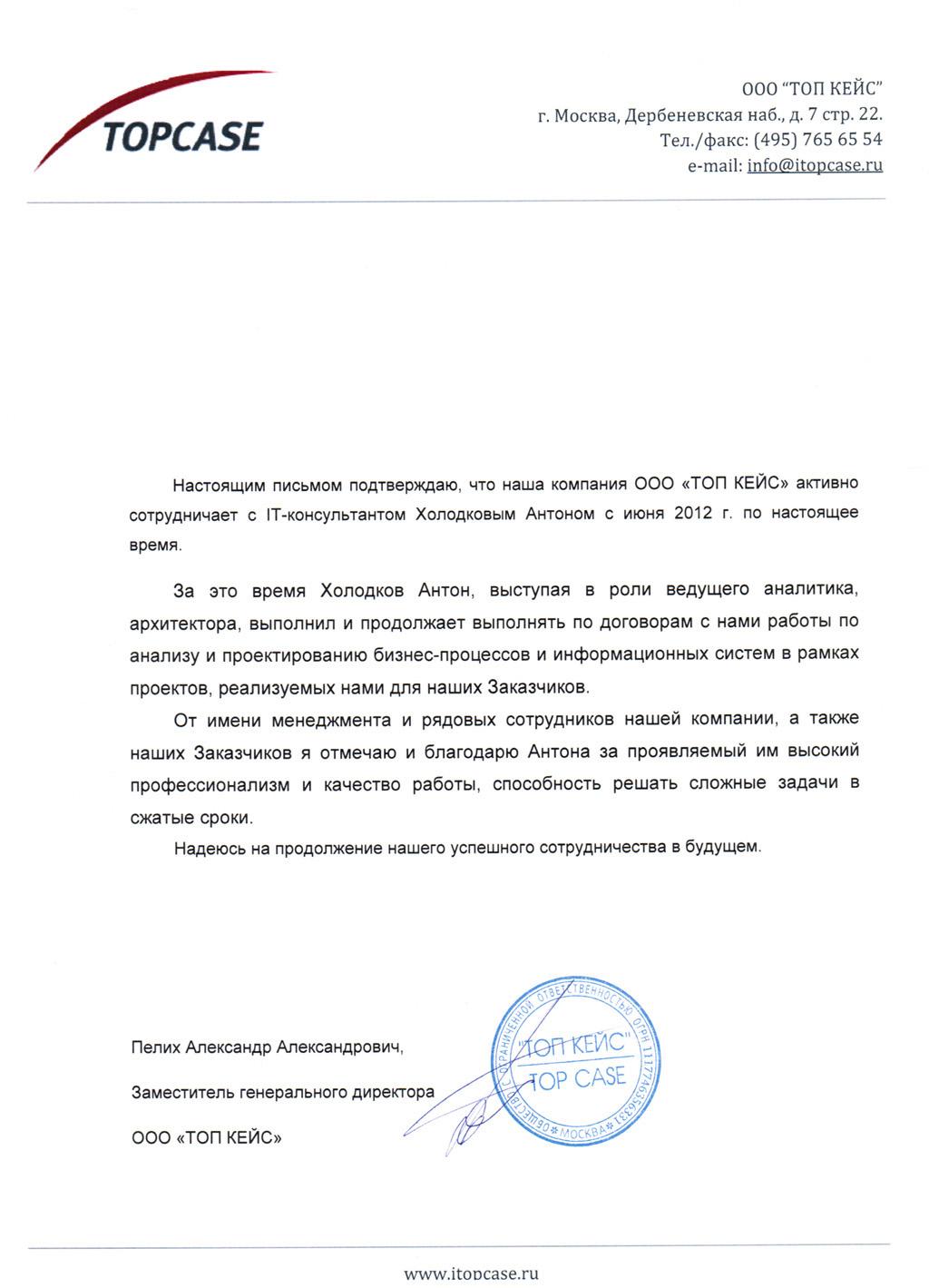 """Рекомендация - ООО """"ТОП КЕЙС"""""""