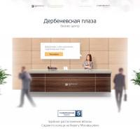 Бизнес Центр Дербеневская Плаза