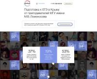 Сайт по подготовке к ЕГЭ в Крыму
