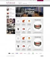 Компания Radius ресторано-гостиничное оснащение